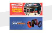 2 баннера для сайта 166 - kwork.ru