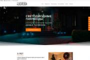 Создание Landing Pages на Wordpress 19 - kwork.ru