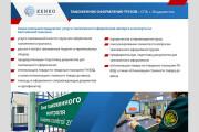 Дизайн презентации 39 - kwork.ru
