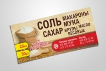 Дизайн флаера, листовки 148 - kwork.ru