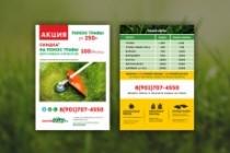 Дизайн флаера, листовки 131 - kwork.ru