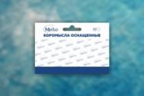 Дизайн флаера, листовки 130 - kwork.ru