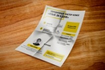Дизайн флаера, листовки 126 - kwork.ru