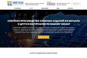 Разработаю дизайн Landing Page 120 - kwork.ru
