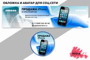 Оформлю вашу группу ВКонтакте 133 - kwork.ru