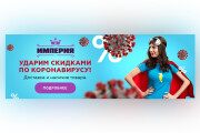 Сделаю качественный баннер 151 - kwork.ru