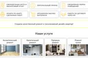 Вёрстка сайтов по доступной цене 227 - kwork.ru
