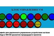 Разработаю код для устройства на основе плат Arduino и NodeMCU ESP12 43 - kwork.ru