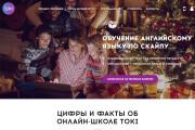 Копия сайта, landing page + админка и настройка форм на почту 130 - kwork.ru