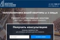 Продающий landing page под ключ с продвижением 13 - kwork.ru