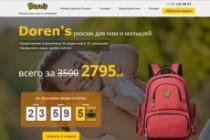 Продающий landing page под ключ с продвижением 15 - kwork.ru