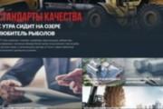 Верстка сайта по макету 6 - kwork.ru