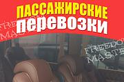 Разработаю 3 promo для рекламы ВКонтакте 207 - kwork.ru