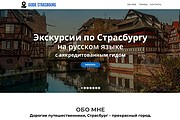 Создание одностраничника на Wordpress 221 - kwork.ru