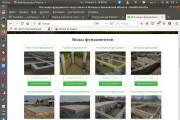 Скопирую страницу любой landing page с установкой панели управления 176 - kwork.ru