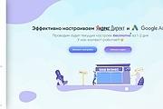 Сделаю верстку любой сложности 138 - kwork.ru