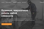 Сайт под ключ. Landing Page. Backend 477 - kwork.ru