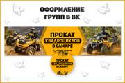 Оформление группы ВКонтакте, Обложка + Аватар 22 - kwork.ru