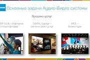 Красиво, стильно и оригинально оформлю презентацию 283 - kwork.ru