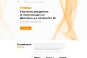 Верстка сайта из PSD Figma 11 - kwork.ru