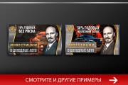Баннер, который продаст. Креатив для соцсетей и сайтов. Идеи + 224 - kwork.ru