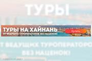 2 красивых баннера для сайта или соц. сетей 68 - kwork.ru