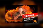 Грамотная обложка превью видеоролика, картинка для видео YouTube Ютуб 72 - kwork.ru