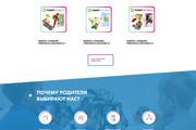 Дизайн одного блока Вашего сайта в PSD 212 - kwork.ru