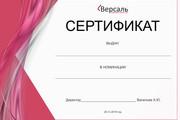 Изготовлю шаблон диплома, сертификата или грамоты 26 - kwork.ru
