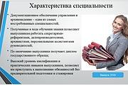 Подготовлю презентацию в MS PowerPoint 28 - kwork.ru