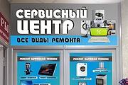 Дизайн наружной рекламы 114 - kwork.ru