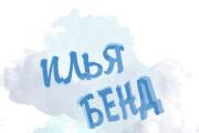 Оформление Ютуб - канала 9 - kwork.ru
