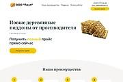 Профессиональная Верстка сайтов по PSD-XD-Figma-Sketch макету 35 - kwork.ru
