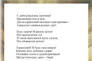 Поздравления в стихах 5 - kwork.ru