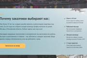 Скопировать Landing page, одностраничный сайт, посадочную страницу 112 - kwork.ru
