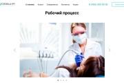Создание сайта на Тильде 31 - kwork.ru