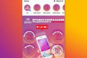Оформление Instagram профиля 42 - kwork.ru