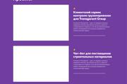 Верстка страниц по макетам psd, sketch, figma 54 - kwork.ru