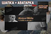 Шапка для Вашего YouTube канала 229 - kwork.ru