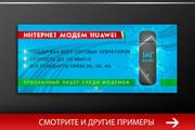 Баннер, который продаст. Креатив для соцсетей и сайтов. Идеи + 135 - kwork.ru