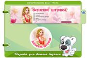 Оформлю вашу группу ВКонтакте 174 - kwork.ru