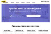 Создам структуру, прототип продающего лендинга, одностраничника 5 - kwork.ru