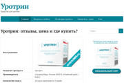 Копирование лендингов, страниц сайта, отдельных блоков 69 - kwork.ru