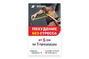 Разработаю дизайн баннера для наружной рекламы 12 - kwork.ru