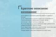 Стильный дизайн презентации 530 - kwork.ru