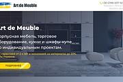 Сайт под ключ. Landing Page. Backend 454 - kwork.ru