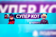 Оформление канала на YouTube, Шапка для канала, Аватарка для канала 132 - kwork.ru