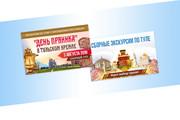 Создам 3 уникальных рекламных баннера 173 - kwork.ru