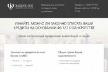 Сделаю под заказ Landing Page + Бонус Дизайн Премиум 32 - kwork.ru
