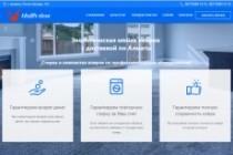 Сделаю под заказ Landing Page + Бонус Дизайн Премиум 30 - kwork.ru